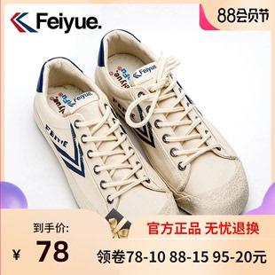 飞跃鞋帆布鞋男复古日系原宿feiyue潮流鞋百搭女鞋低帮休闲鞋938价格