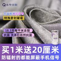 水华青阳防辐射布料 银纤维防辐射面料正品屏蔽 做防辐射服孕妇装