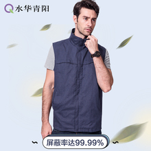 Shuihua Qingyang computer room radiation protective overalls genuine anti-radiation tooling radiation vest overalls for men and women