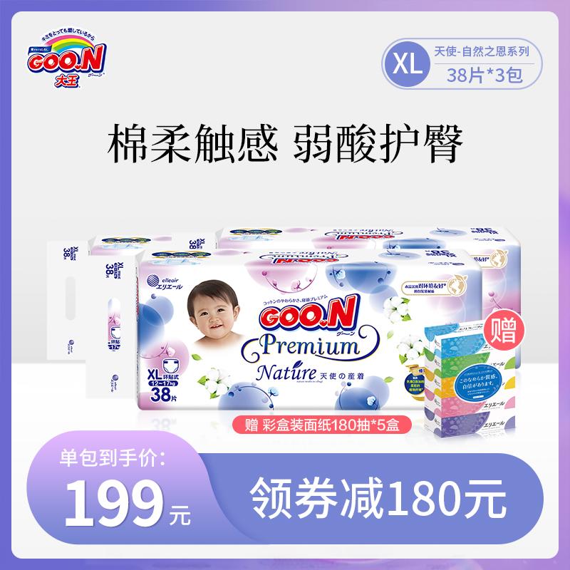 大王天使自然之恩环贴式纸尿裤XL38*3包婴儿棉柔透气干爽尿不湿