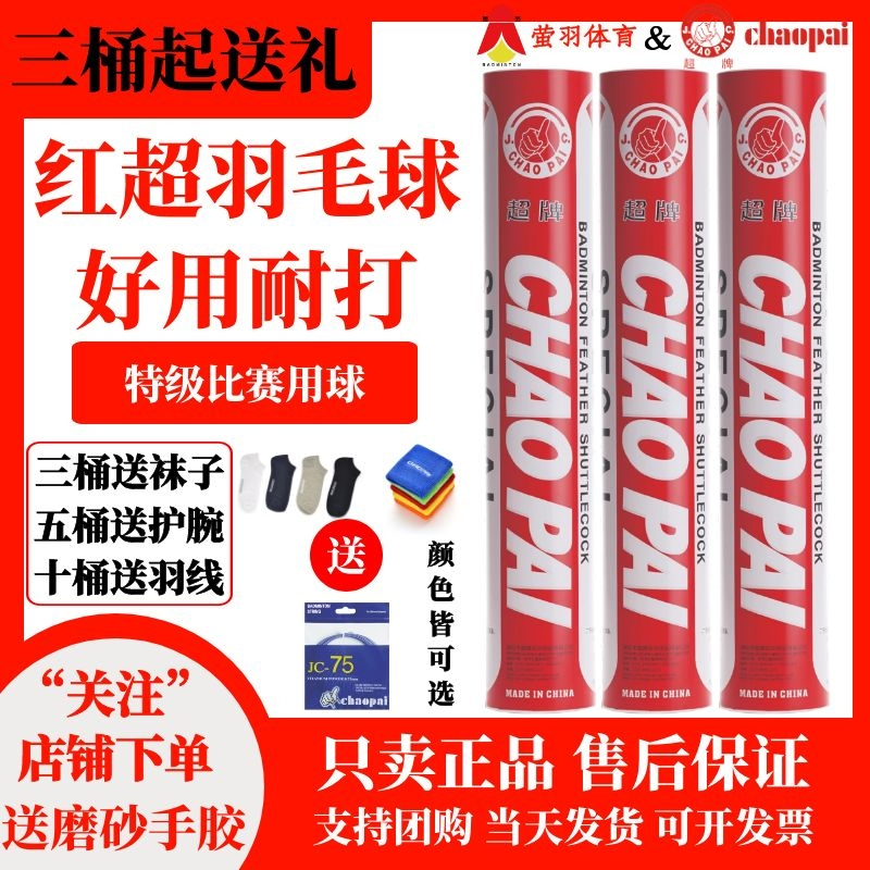 [hidden welfare] super brand red super super class badminton is easy to use and can be played well. One can hold 12 pieces per barrel
