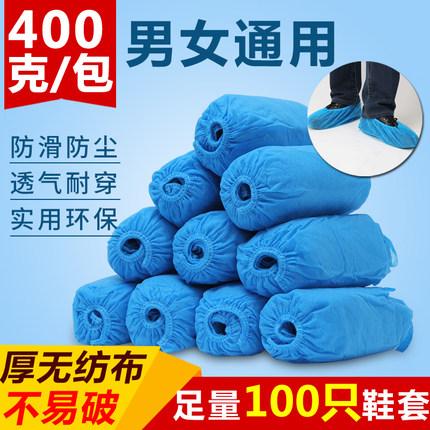 加厚鞋套家用室内无纺布鞋套一次性脚套防滑透气耐磨加厚鞋袋脚膜