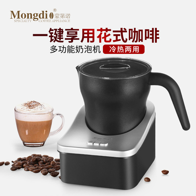 Coffee milk frother household electric coffee milk frother hot and cold commercial automatic coffee machine milk frother