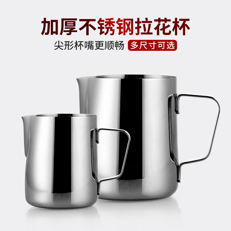啡忆 尖嘴拉花杯加厚不锈钢拉花缸花式咖啡器具 咖啡机配套奶泡杯需要用券