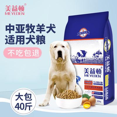 美益顿蛋白配方中亚牧羊犬适用粮专用狗粮大型成犬幼犬通用型40斤