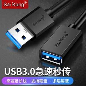 USB3.0延长线公对母usb2.0加长连接数据线手机网卡打印机电脑优U盘鼠标键盘接口充电延长线5/8/10/15/20/30米