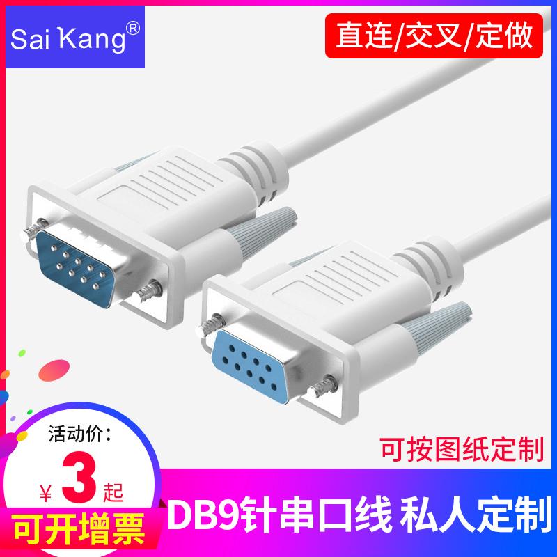 9针串口线rs232线com线db9公对母延长连接直连交叉数据线3/5米10m