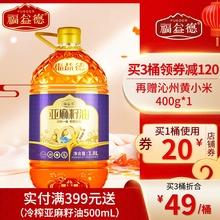 嬰孕家用亞麻子胡麻油食用油1.8l升 純亞麻籽油一級冷初榨 福益德