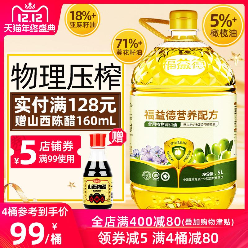 福益德 物理压榨特级橄榄油葵花籽亚麻籽调和油食用植物炒菜油5L,可领取20元天猫优惠券