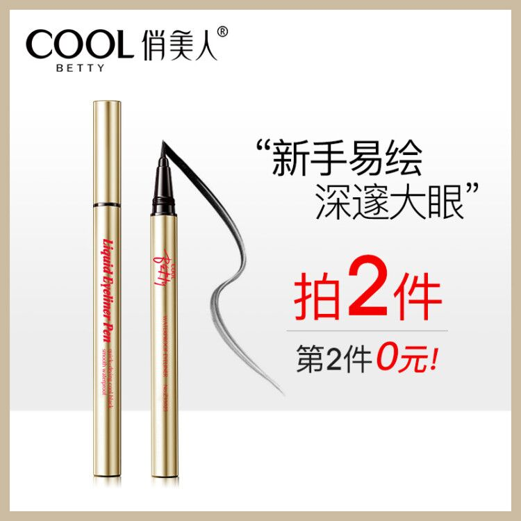 Beautiful beauty Eyeliner durable waterproof and sweat resistant, not easy to halo, fast dry, soft hard head Eyeliner cream, beginner make-up.