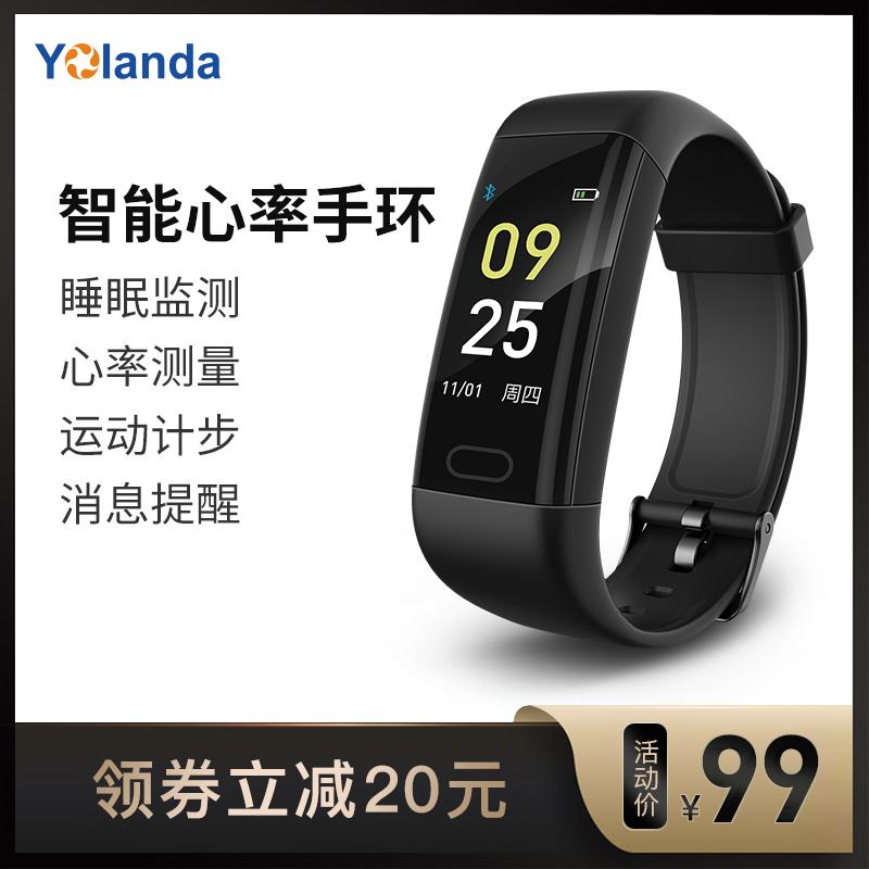 yolanda智能运动蓝牙手环手表防水