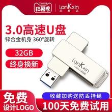 兰科芯32g U盘 USB 3.0高速版移动优盘 定制刻字LOGO正品正版金属旋转车载学生 招投标会议礼品专用u盘32G