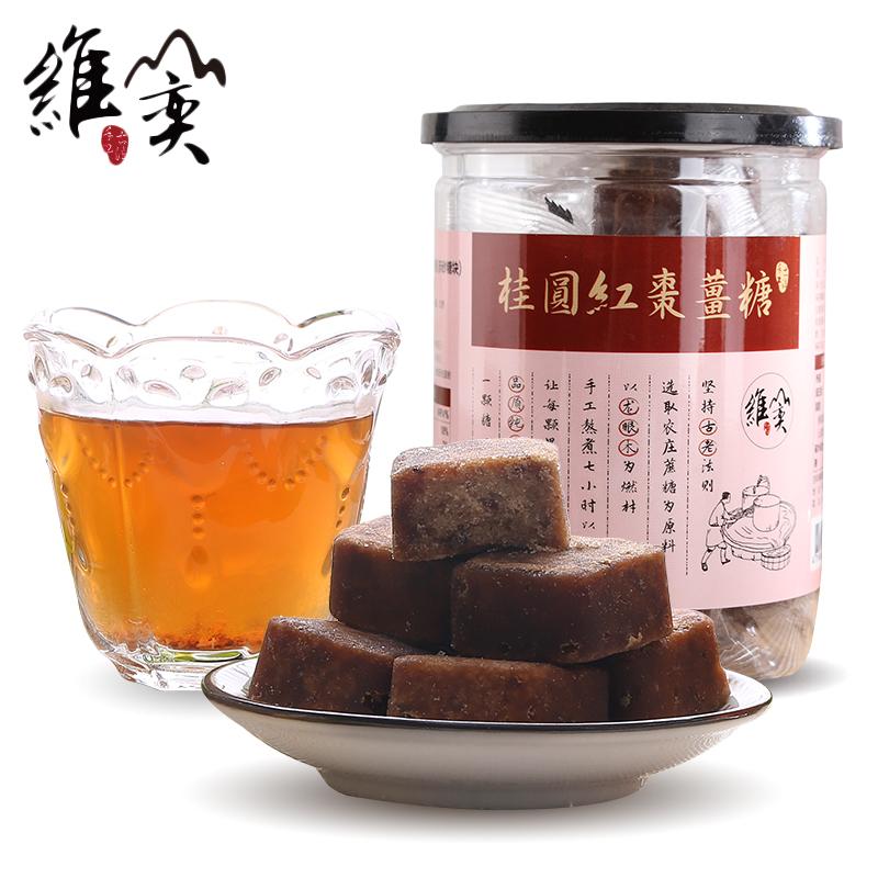 ~天貓超市~  維奕桂圓紅棗黑糖250g 特產紅糖薑茶薑母茶