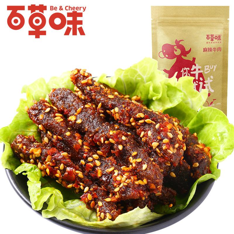 ~天貓超市~百草味 麻辣牛肉200g 零食 特產牛肉幹
