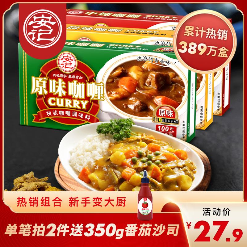 安记黄咖喱块100g*3盒调味料家用原味微辣中辣日式鱼蛋拌饭鸡肉饭