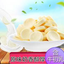 3袋装乳制品坚果零食天牧情新疆奶酪牛奶片奶干干吃儿童奶贝238g