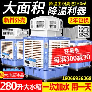 水莎莲移动冷风机工业水冷制冷风扇