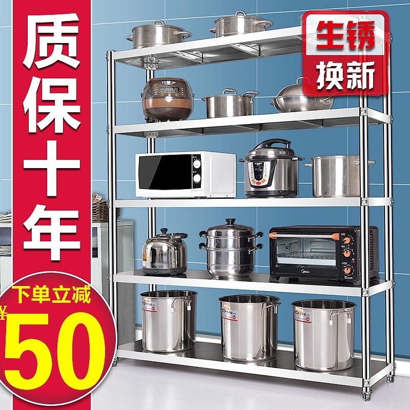 置物架货架五层厨房收纳5层架落地式放锅架子多层加厚不锈钢储物4
