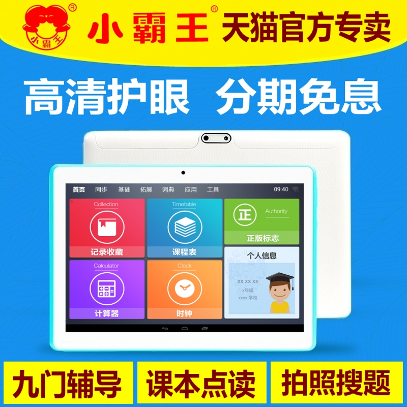 小霸王R10学习机平板电脑小学生初中高中课本同步点读机家教机