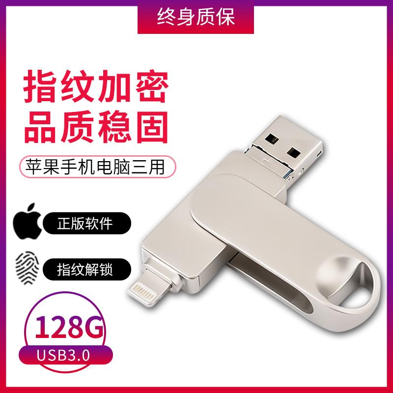 128G苹果手机u盘电脑两用安卓双头iPhone外接type-c适华为小米vivo32G内存ipad三用高速USB3.0外置器64gb优盘图片