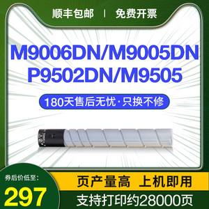 适用奔图M9006DN粉盒 TO-900X M9005DN复印机碳粉盒 P9502DN激光打印机墨盒Pantum M9505墨粉盒
