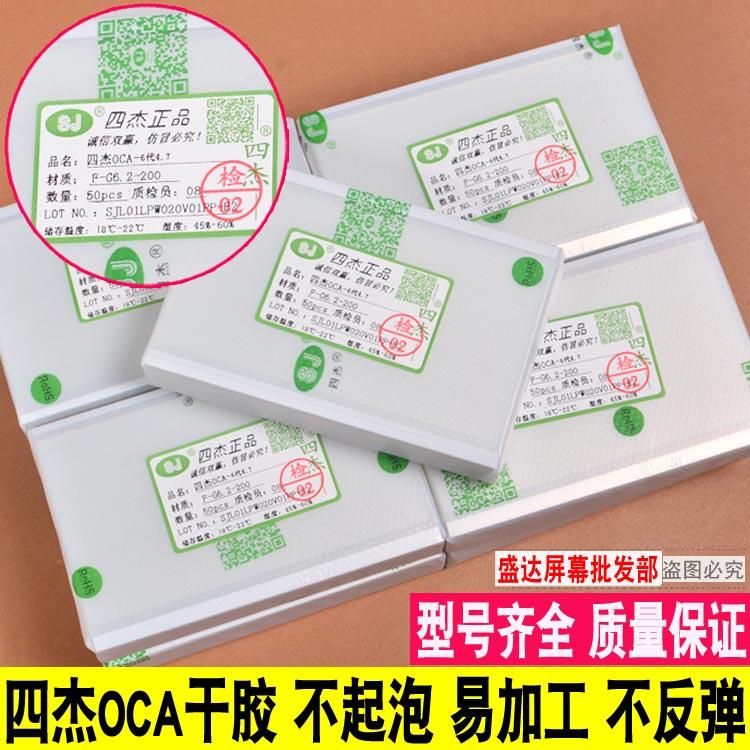 三菱四杰OCA干胶 适用于小米vivo华为OPPO乐视片5.5寸通用切割7寸