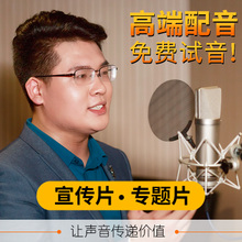 High-end live male and female voice professional dubbing service enterprise special promotional film video advertising production and recording