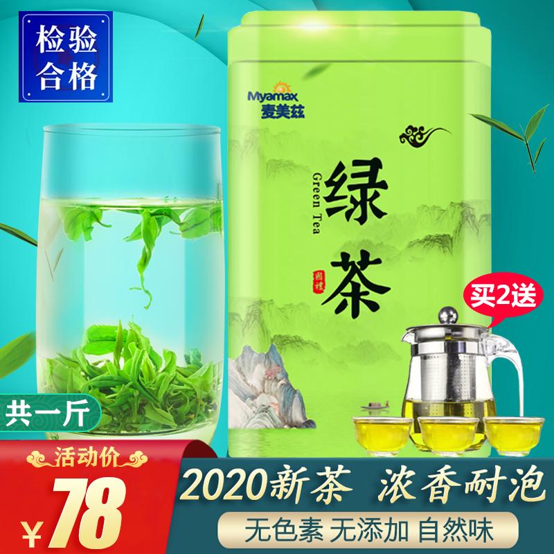 Чай зеленый Артикул 615108577662