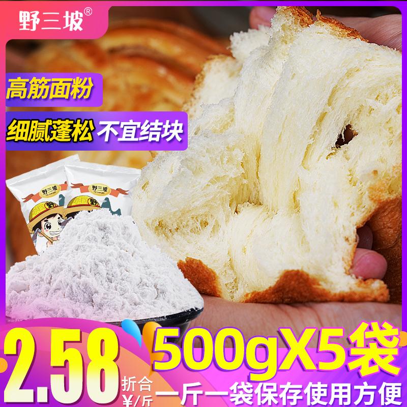 高筋面粉500g*5烘焙拉丝面包粉吐司披萨馒头月饼小麦粉家用原材料