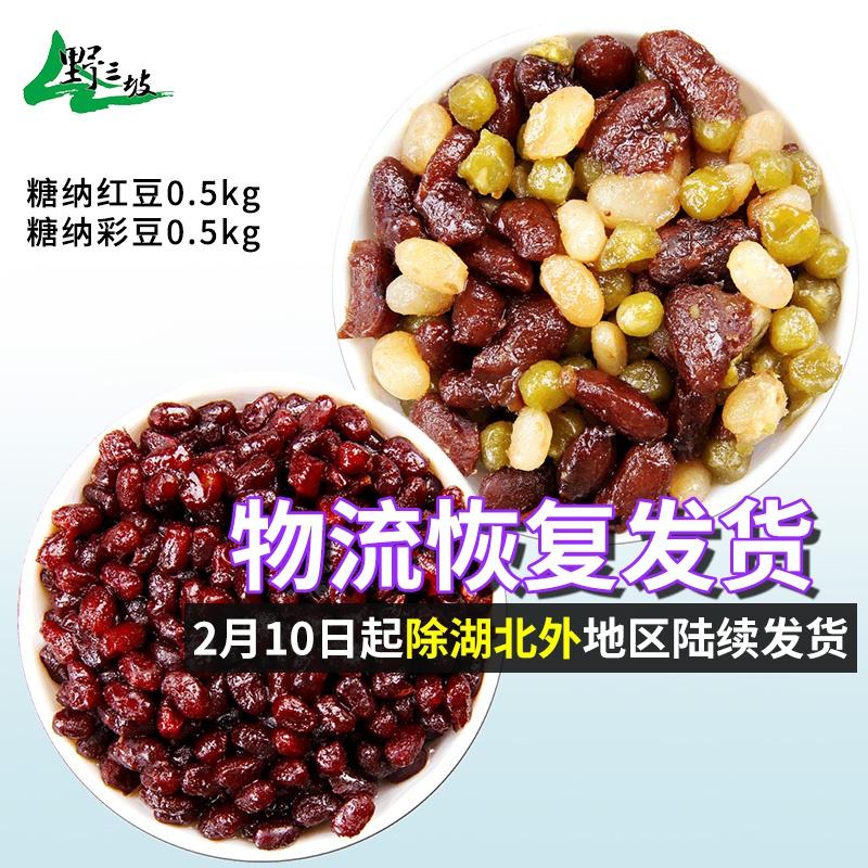 红蜜豆多彩蜜豆各500g 糖纳豆熟糖纳红豆沙奶茶甜品配料月饼馅料
