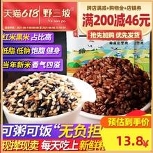 米糊粗粮健身胚芽10脂减饭三色糙米新米5斤五谷杂粮红米黑米糙