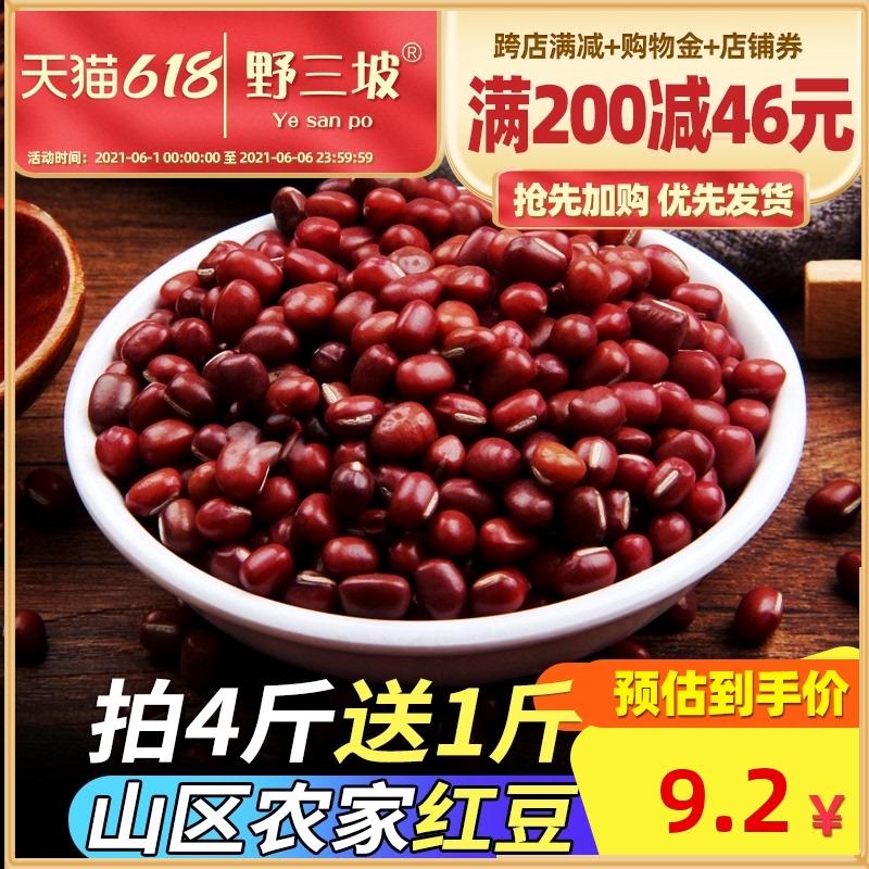 拍4斤送1斤红豆农家自产东北新豆沙