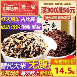 三色糙米新米5斤五谷杂粮红米黑米糙 米糊粗粮健身胚芽10斤脂减饭