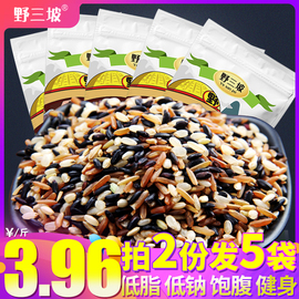 买1送1共1000g三色糙米五谷杂粮红米黑米糙米糊健身胚芽米脂减饭图片