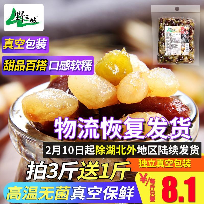 拍3送1 蜜豆500g 多彩豆糖纳豆熟糖纳红豆沙奶茶甜品配料月饼馅料