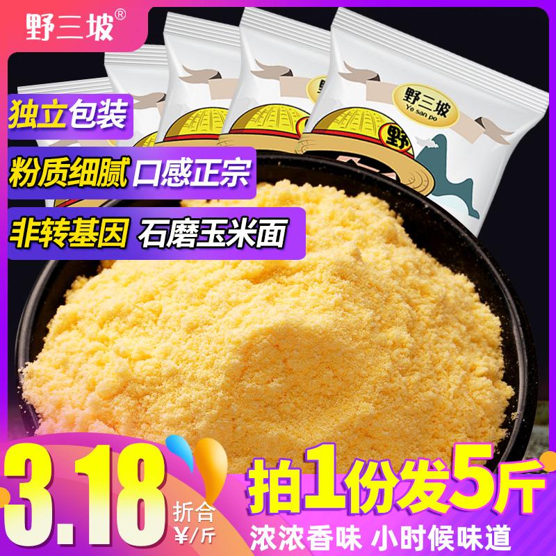 野三坡玉米粉玉米面500g*5袋饼...