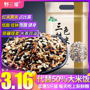 三色糙米新米5斤五谷杂粮红米黑米糙 米糊粗粮健身胚芽10斤脂减饭品牌