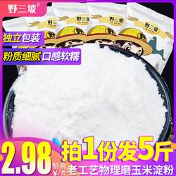 500g*5袋 玉米淀粉鹰粟粉食用杂粮面粉烹饪勾芡生粉婴儿凉粉家用
