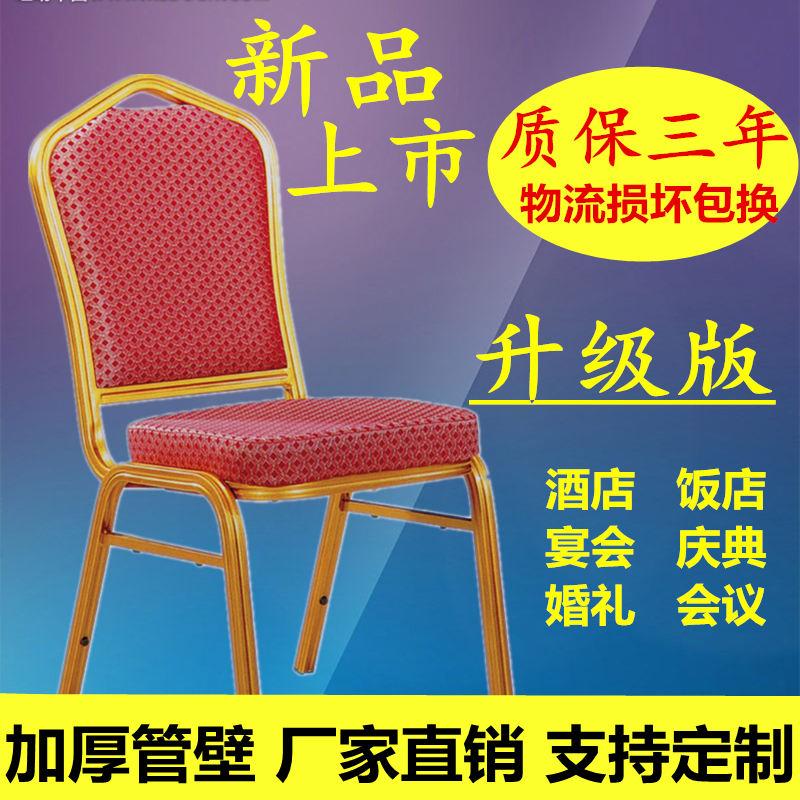 Отели стул генеральный стул праздник может свадьба стул рис магазин магазин столы и стулья праздновать код конференция стул императорская корона стул красный стул