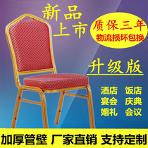 酒店椅子将军椅宴会婚庆椅饭店椅子餐厅培训会议活动椅贵宾椅批发
