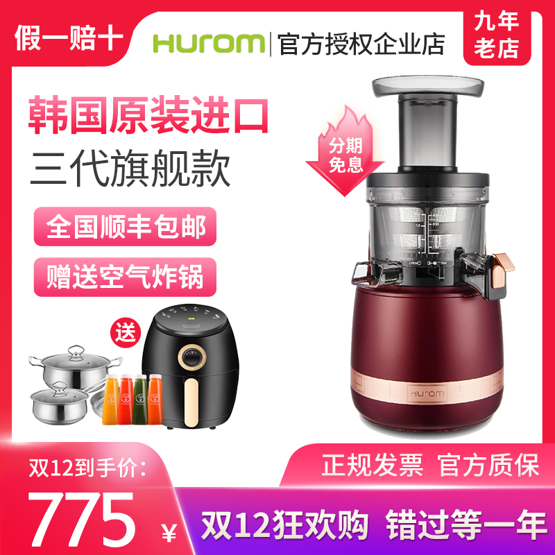 韩国hurom惠人原汁机三代原装进口惠人仁果汁榨汁机渣汁分离二代