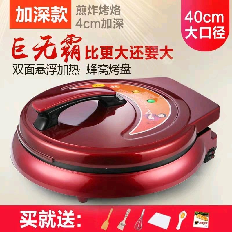 新款大号商用家用加深悬浮式电饼铛超大口径烤盘双面加热烙饼机40