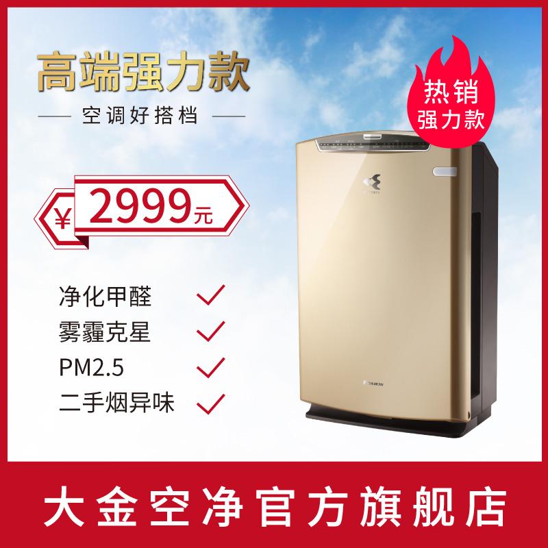 大金空气净化器家用除甲醛雾霾PM2.5去二手烟异味MC71款