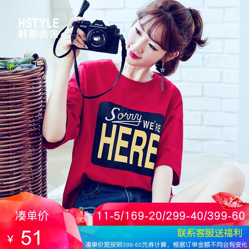 韩都衣舍2019韩版女装夏装新款字母印花撞色学生短袖T恤TK9466婏