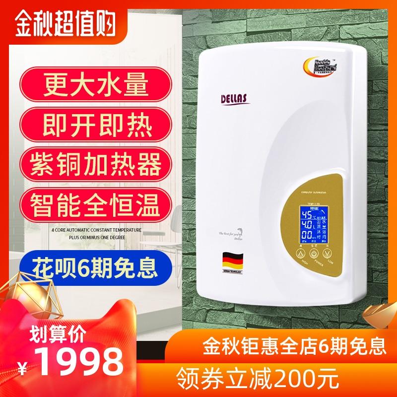 德而乐施 ELS-128CM即热式电热水器小型家用变频节能恒温洗澡淋浴
