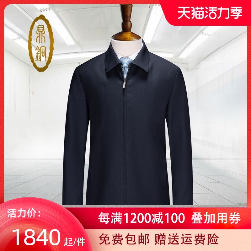 Jacket mens Lapel short style leading cadres suit custom new autumn middle aged and elderly business leisure wool coat
