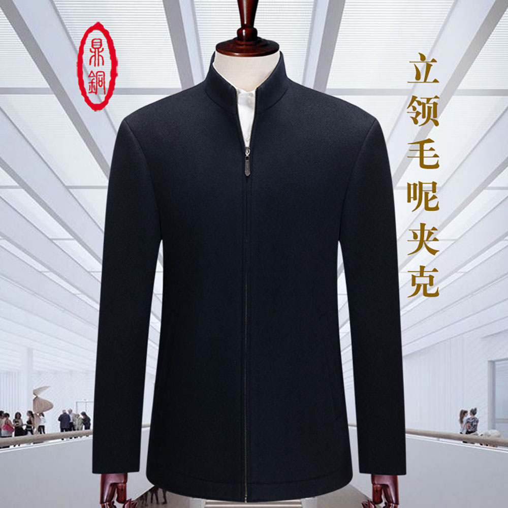 Ding copper vertical collar wool jacket for middle-aged mens autumn and winter business leisure slim fitting wool jacket