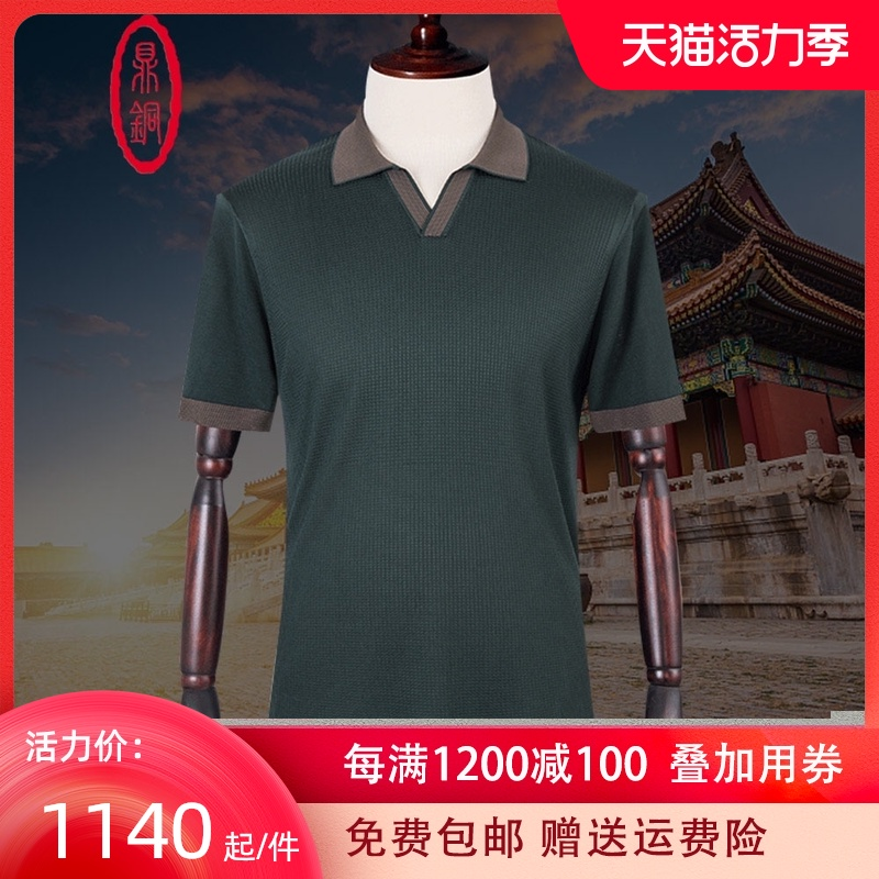 Ding copper ice silk short sleeve T-shirt male middle-aged Lapel V-neck business casual solid color multi color half sleeve T-shirt high-end summer wear