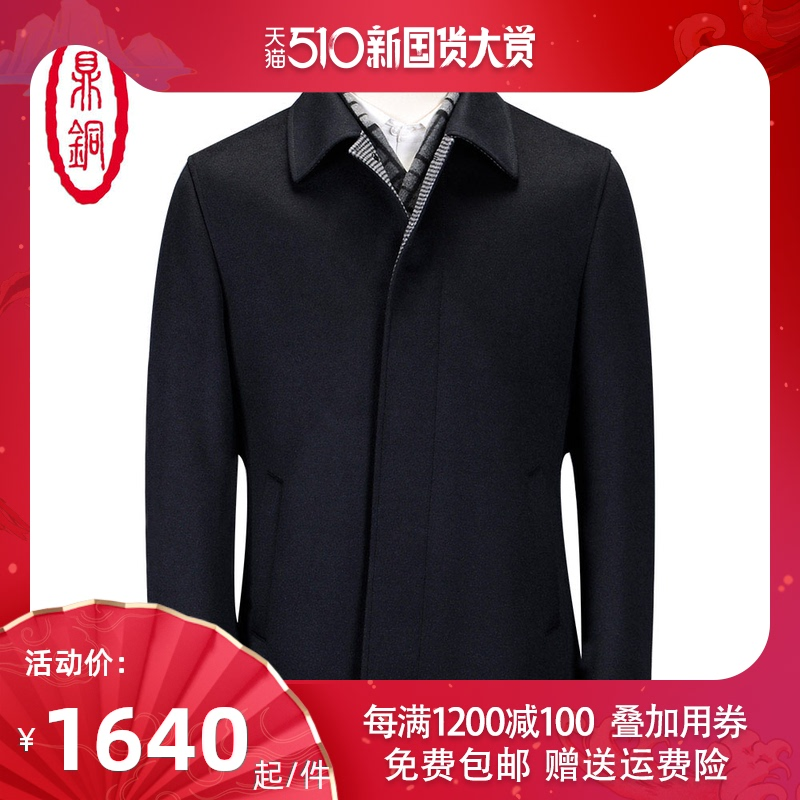 Cashmere jacket mens short high end business leisure Lapel middle aged father father slim fit wool jacket winter wear