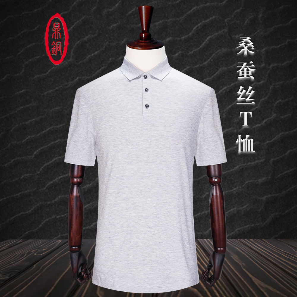 Custom silk short sleeve T-shirt for middle-aged men with Lapel business casual solid color multi color cotton T-shirt loose summer